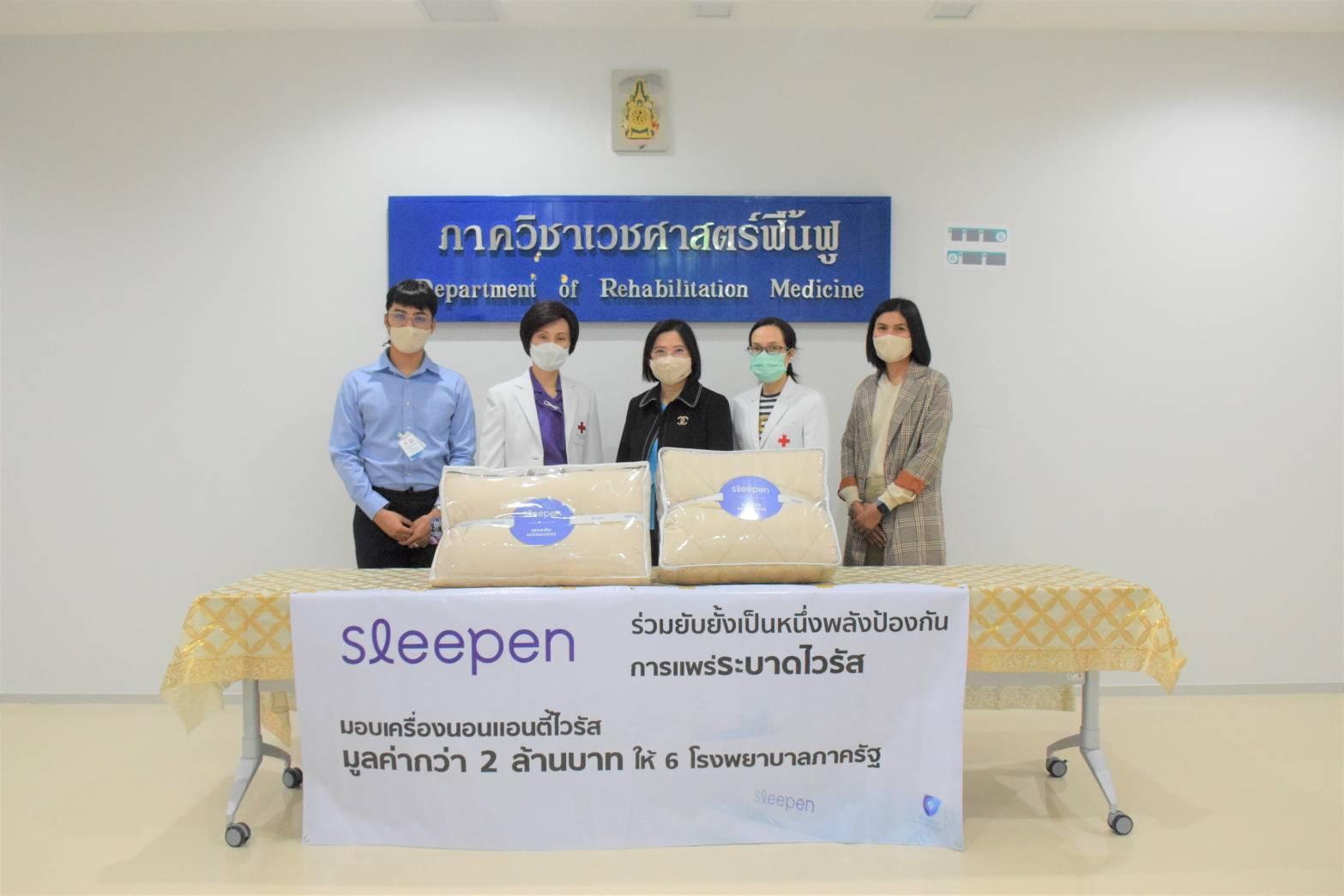 รับมอบที่นอนและปลอกหมอนจากบริษัท Darling Mattress Khon Kan Co.,Ltd.